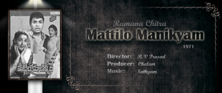 mattilo manikyam telugu old movie