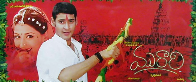 Murari HD Movie Watch Online | Mahesh Babu, Sonali Bendre