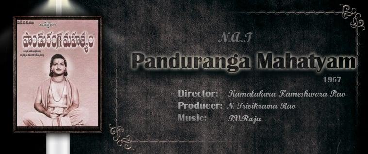 panduranga mahatyam telugu movie