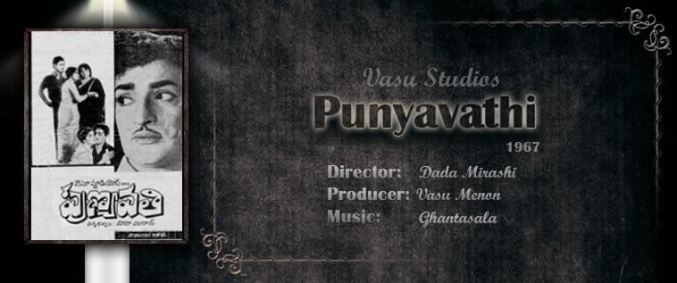 Punyavathi
