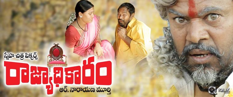 Rajyadikaram