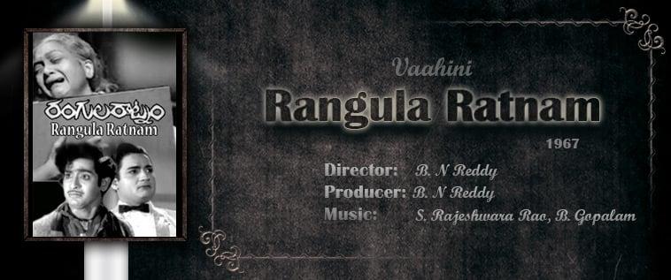 Rangula-Ratnam