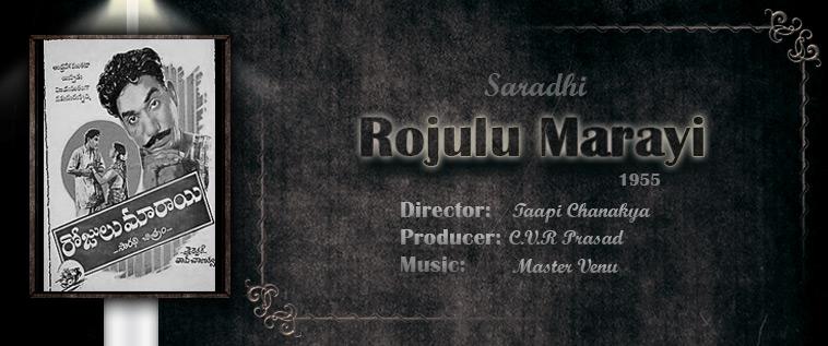 Rojulu-Maarayi