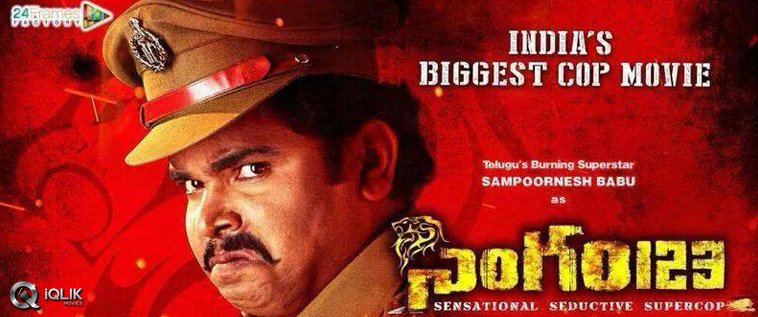 Singham 123 Telugu Movie Review Sampoornesh Babu Manchu Vishnu