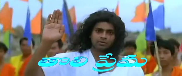 Tholi-Prema-1998