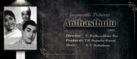 Anthasthulu