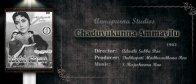 Chaduvukunna-Ammayilu