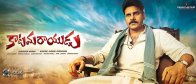 Katamarayudu