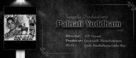 Palnaati-Yuddham--1947-
