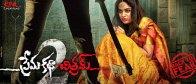 Prema-Katha-Chitram-2
