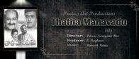Thatha-Manavadu
